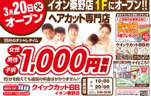 クイックカットBBイオン秦野店3/20(火)オープン!
