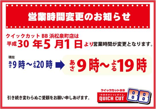 浜松泉町 時間変更