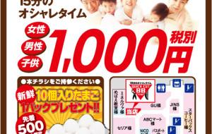 クイックカットBBアピタ新守山店4/27(金)オープン!
