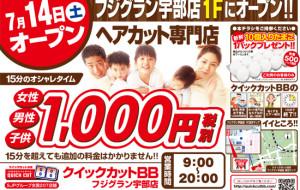 クイックカットBBフジグラン宇部店7/14(土)オープン!
