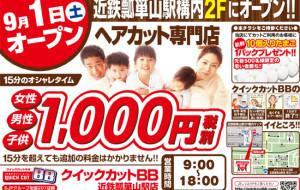クイックカットBB近鉄瓢箪山駅店9/1(土)オープン!