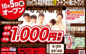クイックカットBBジョイフル本田宇都宮店10/5(金)オープン!