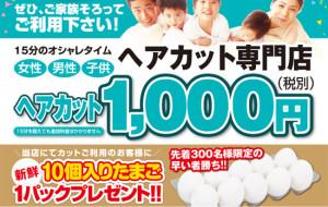 11/10クイックカットBBイオン北見店リニューアルオープン!