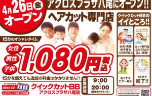 クイックカットBBアクロスプラザ八尾店4/26(金)オープン!