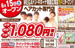 クイックカットBBMEGAドン・キホーテ姫路広畑店オープン!