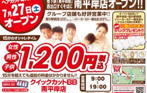 クイックカットBB南平岸店7/27(土)オープン!