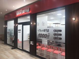 クイックカットBBファボーレ富山店