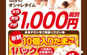 クイックカットBBファボーレ富山店10/19(土)オープン!