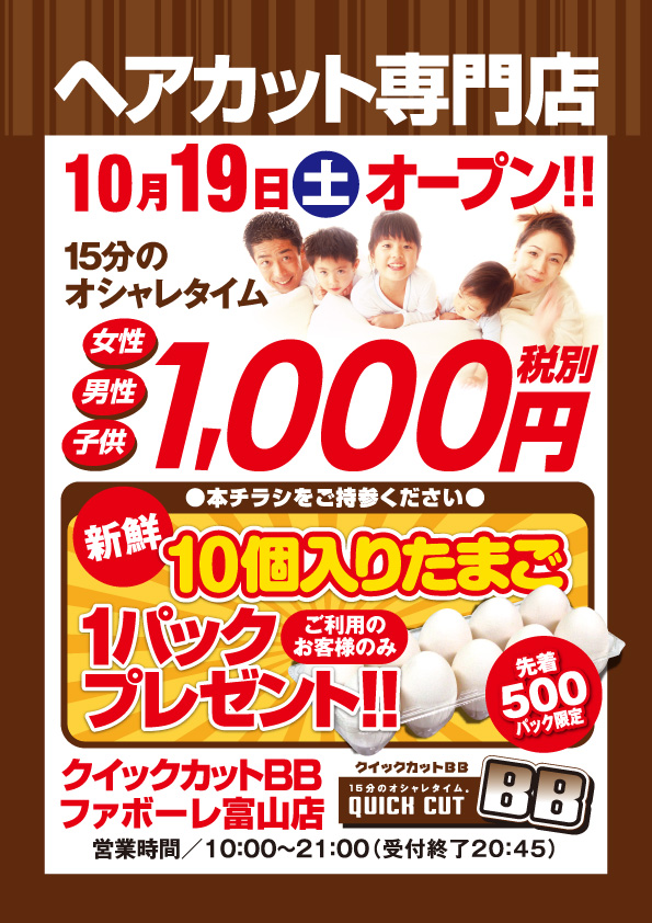 BBファボーレ富山店_A_ol
