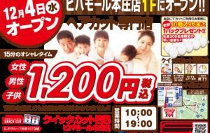 クイックカットBBビバモール本庄店12/4(水)オープン!