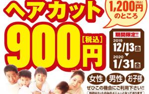 クイックカットBBアル・プラザ香里園店12/13(金)オープン!