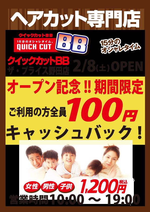 BB野田定番1200