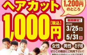 クイックカットBBビバモール東松山店オープン!