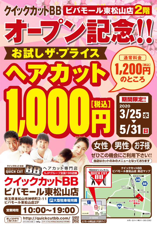BBビバモール東松山店B4