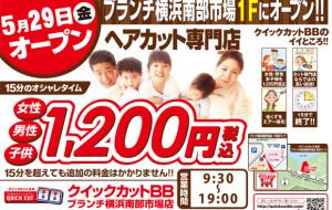 クイックカットBBブランチ横浜南部市場店5/29(金)オープン!