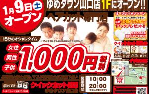 クイックカットBBゆめタウン山口店1/9(土)オープン!