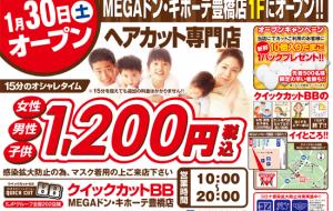 クイックカットBBMEGAドン・キホーテ豊橋店1/30(土)オープン!