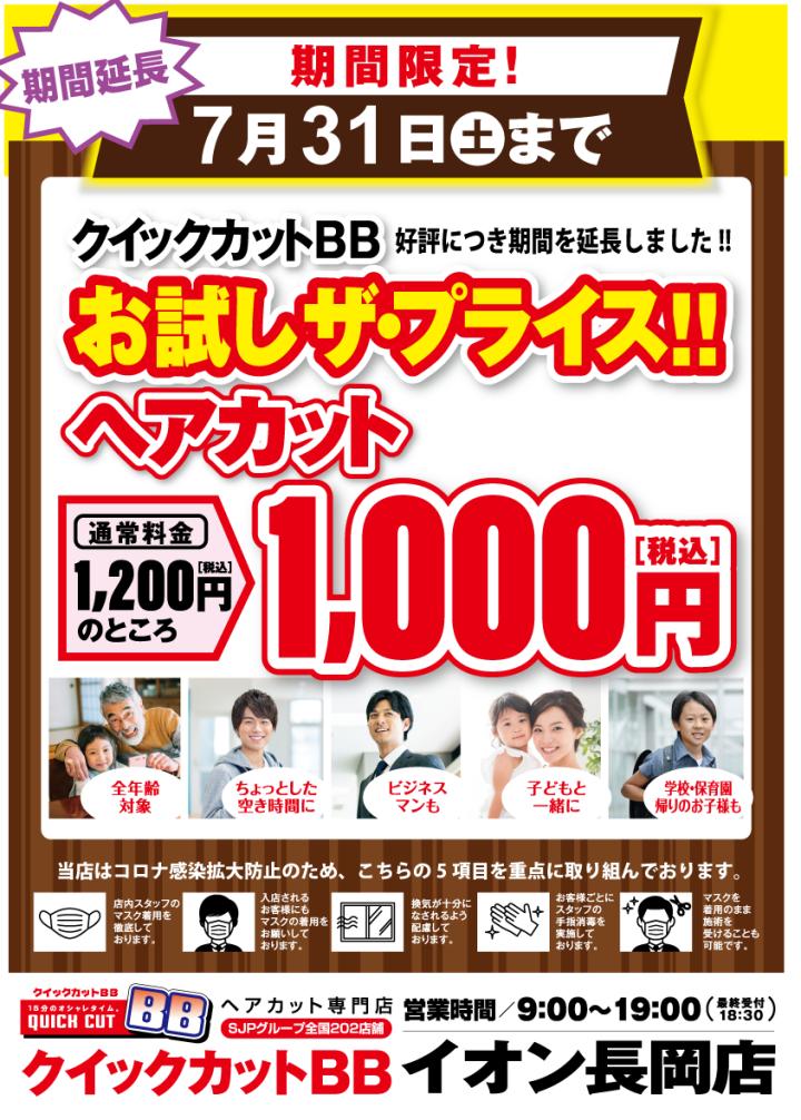 BBイオン長岡1000ポスタ_03