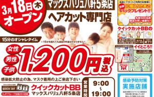 クイックカットBBマックスバリュ八軒5条店3/18(木)オープン!