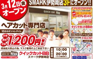 クイックカットBBSMARK伊勢埼店3/12(金)オープン!