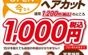 クイックカットBBビバモール蕨錦店4/24(土)オープン!