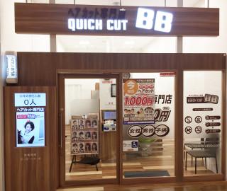 クイックカットBBビバモール蕨錦店