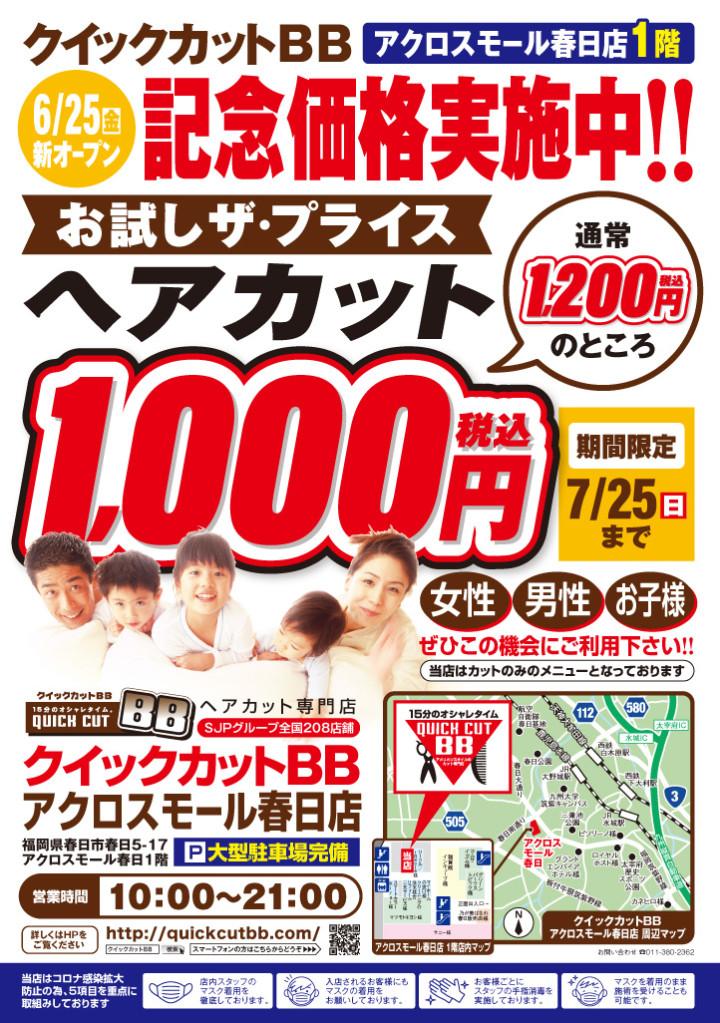 アクロスモール春日店オープン記念1000円B4_広域マップ