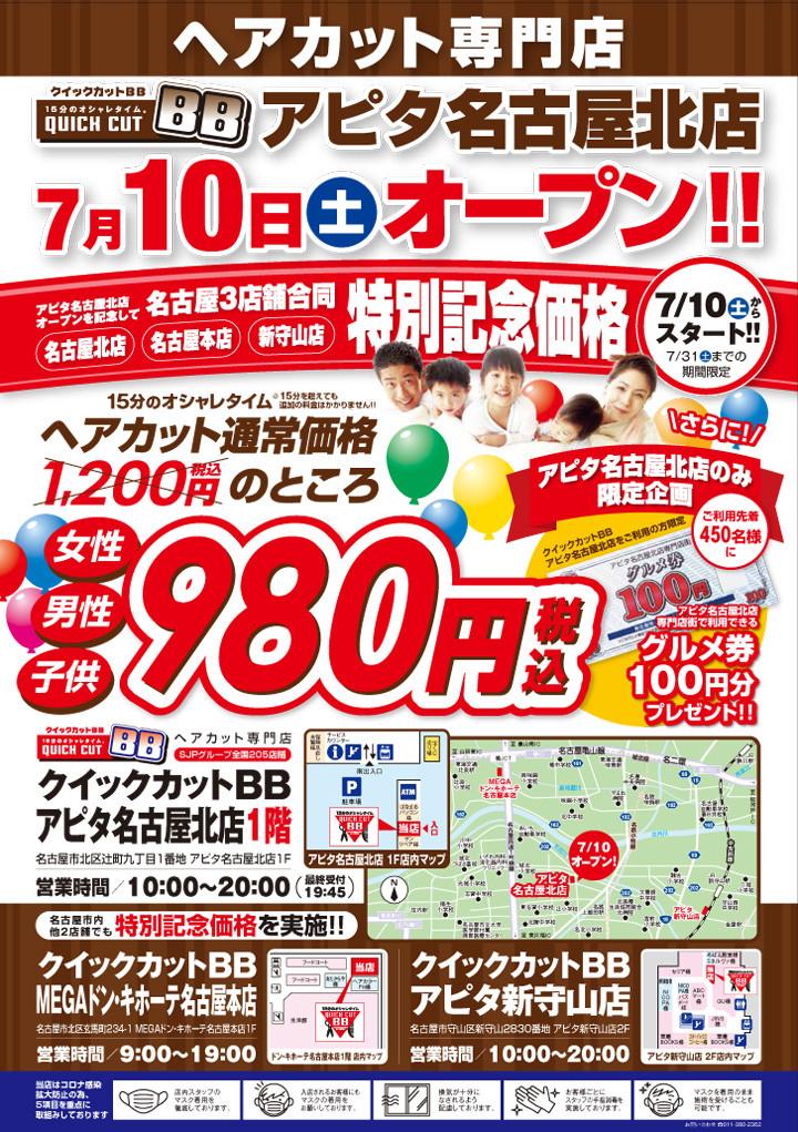 BBアピタ名古屋北店オープン&合同記念価格B4