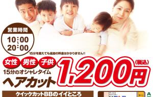 クイックカットBBアピタ名古屋北店7/10(土)オープン!