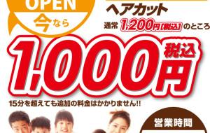 クイックカットBBアクロスモール春日店6/25(金)オープン!