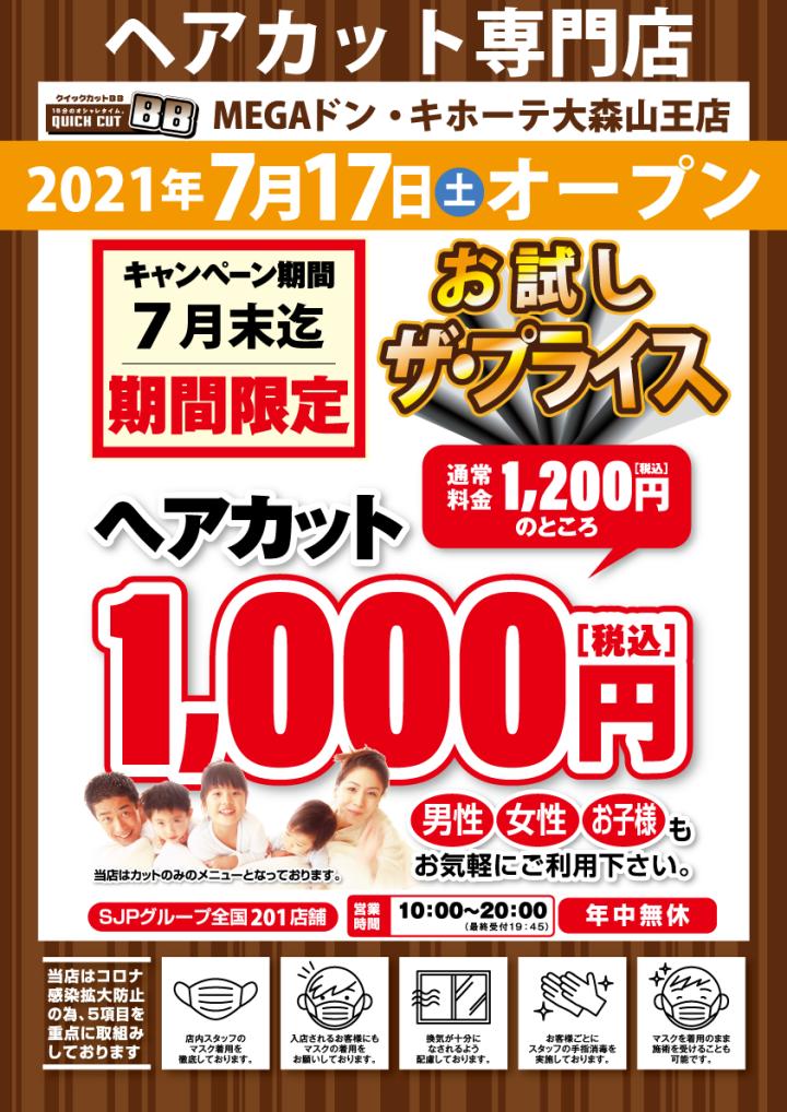 大森山王1000A1ポスタ