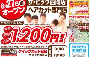 クイックカットBBザ・ビッグ西岡店8/27(金)オープン!