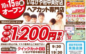 クイックカットBB東雁来店オープン!10/22(金)!